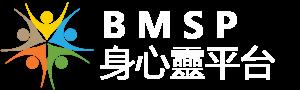 BMSP 身心靈平台